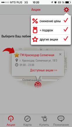 приложение магнит косметик скачать бесплатно img-1