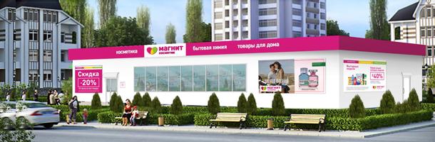 Магнит косметик адреса официальный сайт