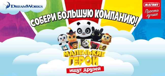 http://magnit-info.ru/upload/iblock/645/64510a2bd25efc5d6d4cefc146f8d992.jpg